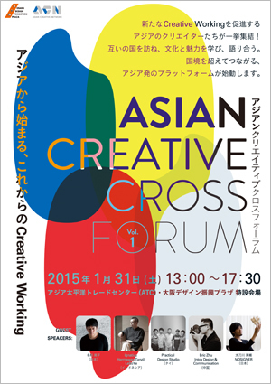 ASIAN CREATIVE CROSS FORUM vol.1