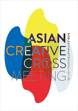 ASIAN CREATIVE CROSS MEETING vol.1