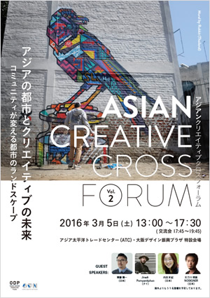 ASIAN CREATIVE CROSS FORUM vol.2